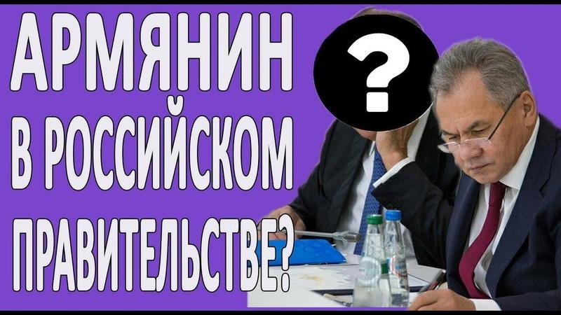 Самый знаменитый Армянский политик России. Кто ОН