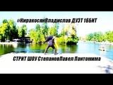 #КиракосянВладислав ДУЭТ 16БИТ СТРИТ ШОУ СтепановПавел Пантомима