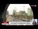 Саудовская Аравия на грани разорения
