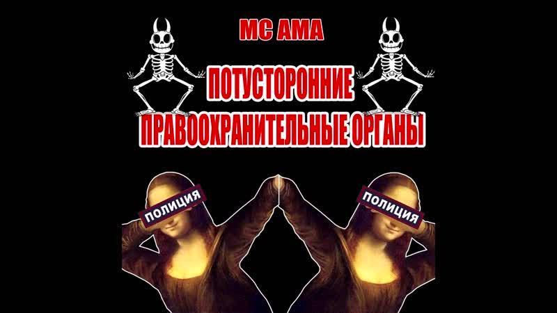 Мс. Ама - Сниппет
