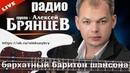 классные клипы на лучшие песни Алексея Брянцева