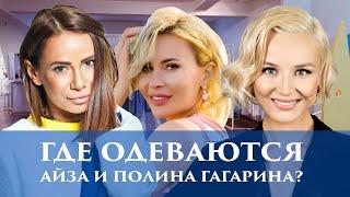 КАК ОДЕВАТЬСЯ СТИЛЬНО Что носит Айза и Полина Гагарина ШОУРУМ ТУР