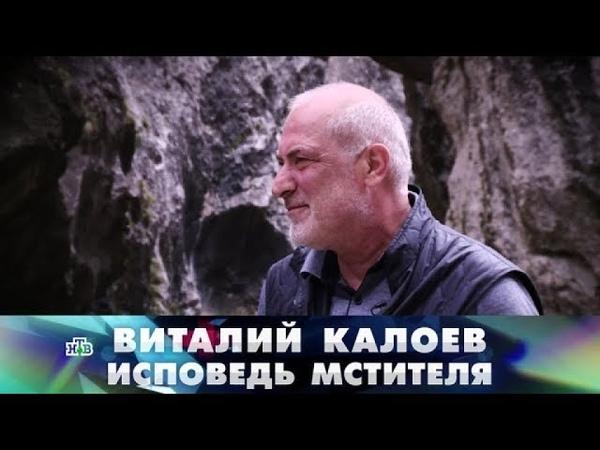 Новые русские сенсации: Виталий Калоев. Исповедь мстителя