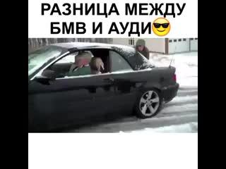 РАЗНИЦА МЕЖДУ БМВ И АУДИ.720.mp4