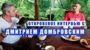 Откровенное Интервью с Дмитрием Домбровским. О гипнозе, психике и счастье.
