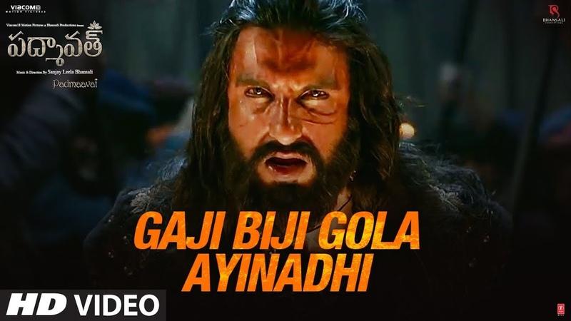 Gaji Biji Gola Ayinadhi Video Song Padmaavat Telugu Deepika Padukone Shahid Kapoor Ranveer Singh
