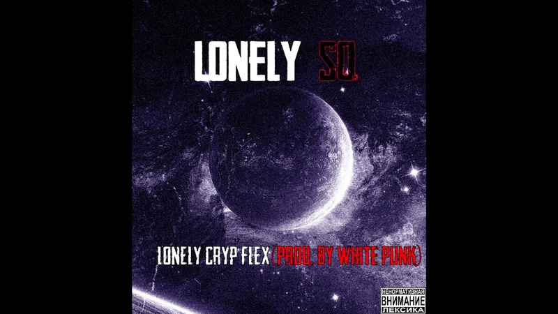 Lonely SQ - Lonely Cryp Flex(prod.by White Punk)