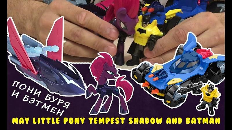 МАЙ ЛИТЛ ПОНИ Буря Темпест Шедоу и Бэтмен. Поиски потерянного рога! MAY LITTLE PONY Tempest Shadow