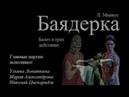 Баядерка La Bayadere 2007 МТ, Лопаткина, Цискаридзе, Александрова