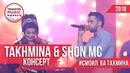 Тахмина ва Шон МС консерт 2018 Takhmina and Shon MC Consert 2018