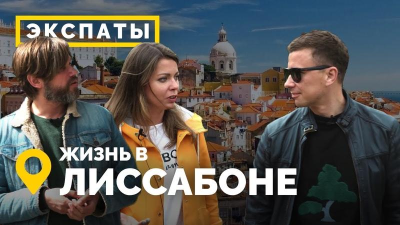 Жизнь в Португалии Лиссабон. Переезд в Португалию | ЭКСПАТЫ