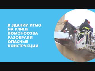 В здании ИТМО на улице Ломоносова разобрали опасные конструкции