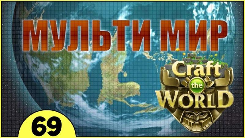 ПЕРВЫЕ ВОЛНЫ В МУЛЬТИ МИРЕ ► Craft the world прохождение 69