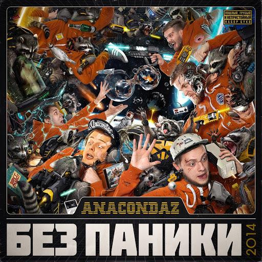 Anacondaz альбом Без паники
