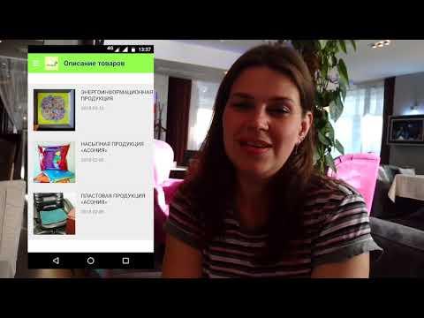 Урааа!! АсониЯ- Мобильное приложение