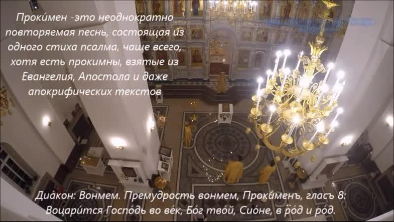 Прокимен на утрени, глас 8 Воцари́тся Госпо́дь во ве́к, Бо́г тво́й, Сио́не, в ро́д и ро́д st 17.11.18.