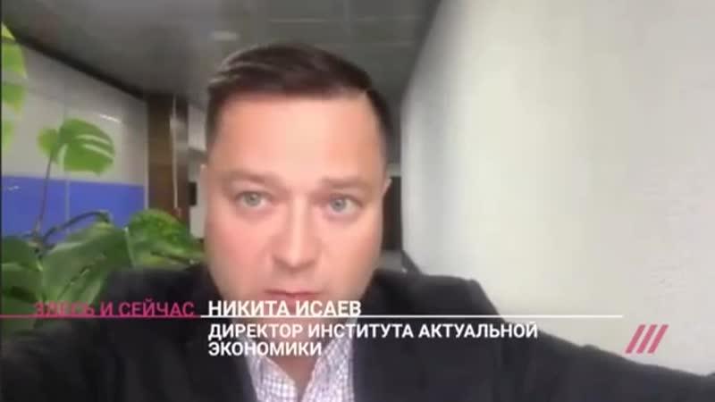 Никита Исаев на «Дожде» о санкциях против России