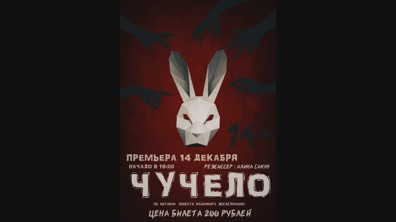Иммерсивный спектакль Чучело - КДМ - 14.12.2018
