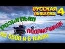 РУССКАЯ РЫБАЛКА 4🎏RUSSIAN FISHING 4🎏 СУПЕР РОЗЫГРЫШ В ЧЕСТЬ 5500 И 6 ТЫСЯЧ ПОДПИСЧИКОВ🐠