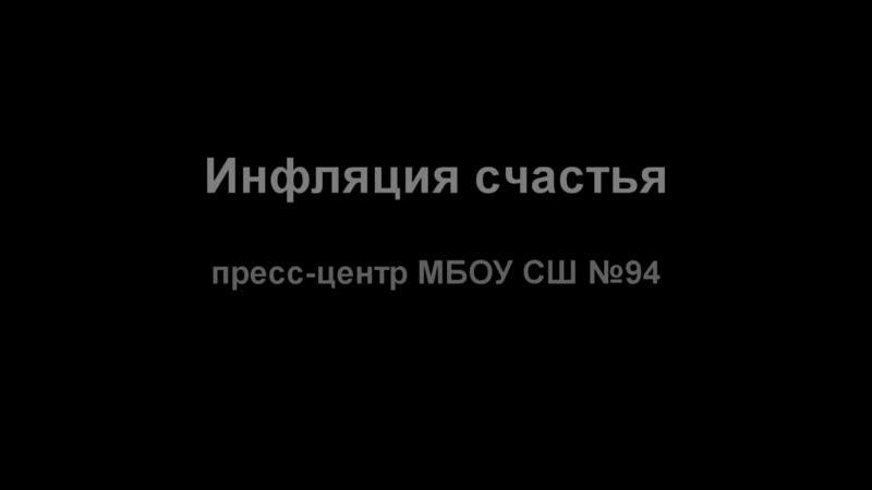 Инфляция счастья (16)