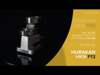 Пресс для гамбургеров Hurakan HKN-F10 , HKN-F13