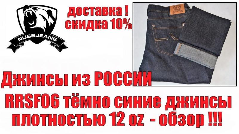 Джинсы из РОССИИ RRSF06 тёмно синие джинсы плотностью 12oz обзор