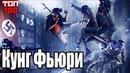 Кунг Фьюри Kung Fury 2015 Трейлер ТОП 100 Фэнтези