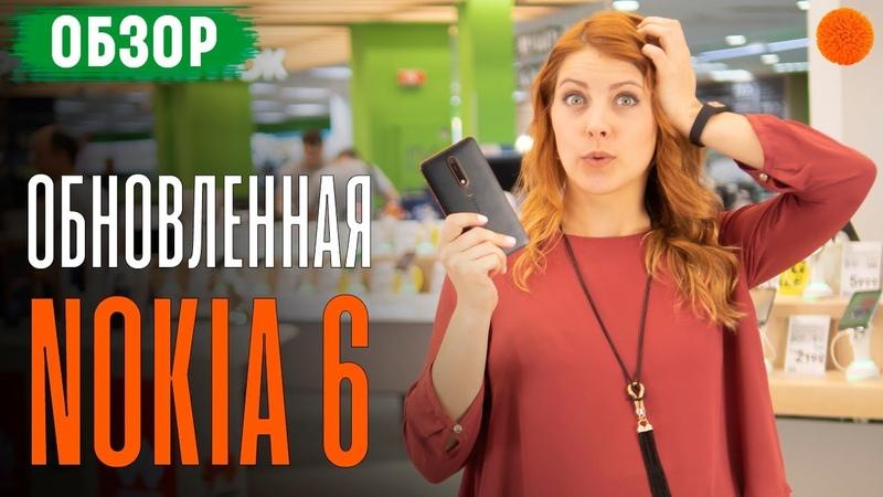 """Обновленная """"шестерка"""" ▶️ Обзор Nokia 6.1"""