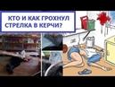 КЕРЧЬ - КТО ГРОХНУЛ СТРЕЛКА