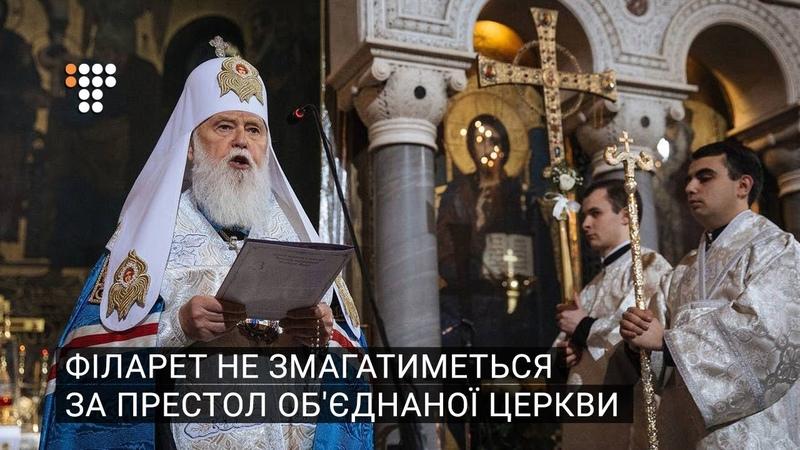 Філарет не змагатиметься за престол обєднаної церкви