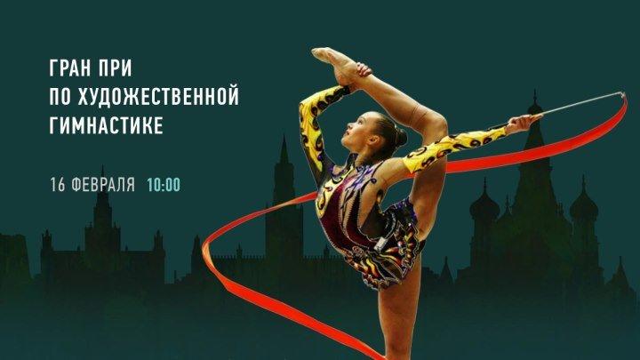Художественная гимнастика. Гран-при Москвы. День 1. (16 февраля 10:00 МСК)