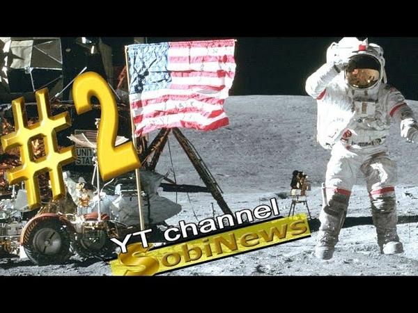 ЛУННЫЙ ЗАГОВОР - фейк. Ч.2. Зотьев: Луна, проект Аполлон и люди на Луне. Расследование на SobiNews