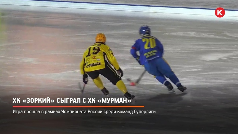 КРТВ. ХК «Зоркий» сыграл с ХК «Мурман»