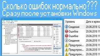 Сколько ошибок нормально ? Сразу после установки #Windows ?