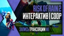 [ИНТЕРАКТИВ] PHombie против Risk of Rain 2 CO-OP с Молекулой! Запись 1!