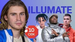 Узнать за 10 секунд | ILLUMATE угадывает треки Obladaet, Kizaru, Big Shaq, Flesh и еще 16 хитов [Рифмы и Панчи]