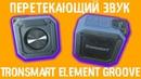 Беспроводной стерео звук - Tronsmart Element Groove!