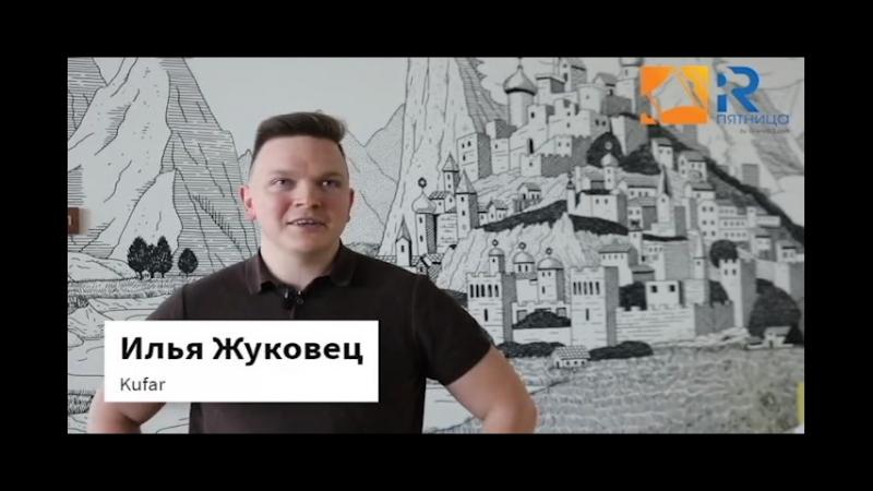 PR пятница PR па беларуску Илья Жуковец