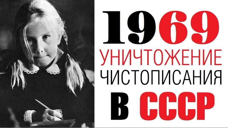 1969 Уничтожение чистописания в СССР Почерк красивый и быстрый Каллиграфъ / 074