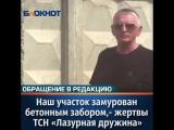 Наш участок замурован бетонным забором,- жертвы ТСН «Лазурная дружина» из Киляковки