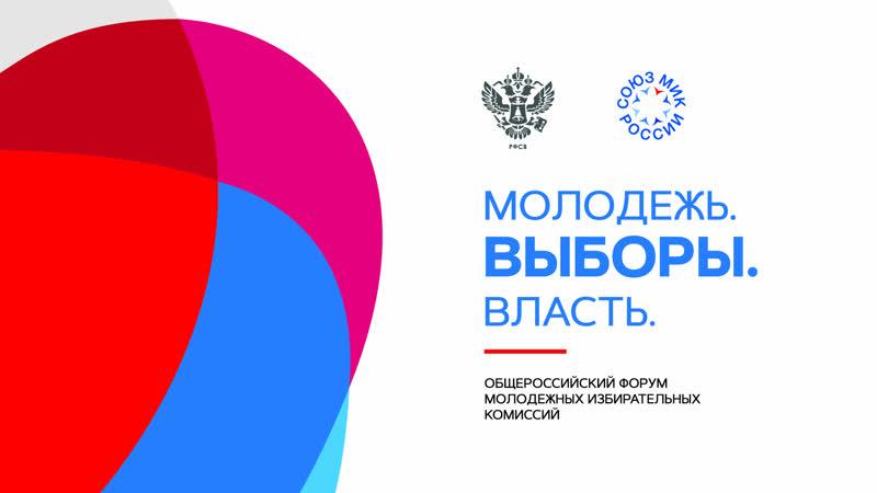 Общероссийский форум молодежных избирательных комиссий «Молодежь. Выборы. Власть»