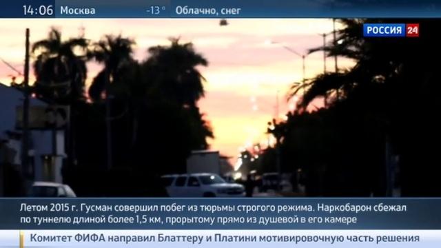 Новости на Россия 24 • Бежавший через канализацию наркобарон Коротышка мечтал снять о себе кино