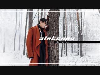 ALEKSEEV - Как ты там | #vqmusic (АЛЕКСЕЕВ)