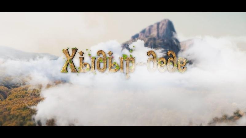 17 июня в 17:00 - Первый крымскотатарский фильм-сказка Хыдыр-деде