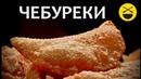 ЧЕБУРЕКИ сочные настоящие крымские узбекские Самые вкусные