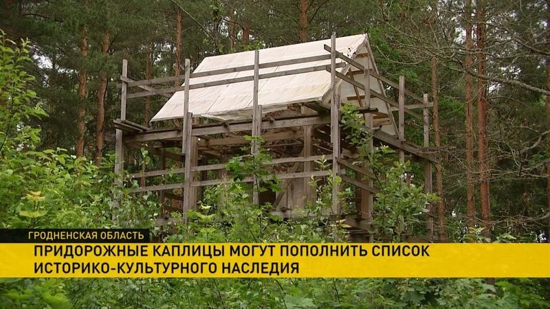 Придорожные каплицы Беларуси могут попасть в список историко-культурного наследия