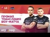 Live: шоу-матч по CS:GO на Игромире