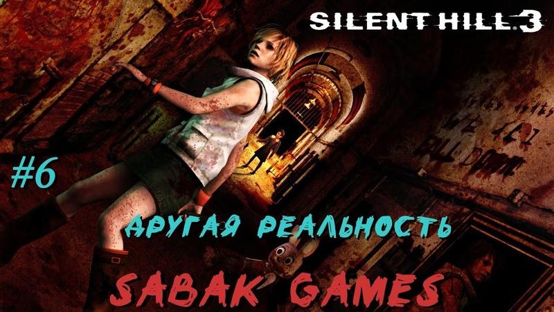 Silent Hill 3 - прохождение хоррор 6 犬 другая реальность