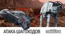 STAR WARS: Battlefront - Атака шагоходов (Кладбище великанов) Real Life Mode, 60FPS