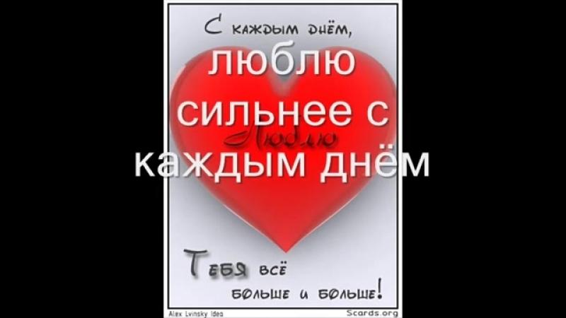Для тебя моя Любимая